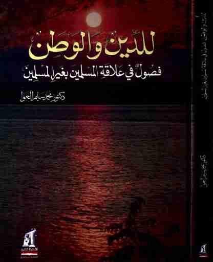 كتاب للدين والوطن: فصول في علاقة المسلمين بغير المسلمين لـ محمد سليم العوا