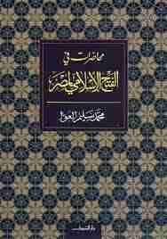 كتاب محاضرات فى الفتح الاسلامى لمصر لـ محمد سليم العوا