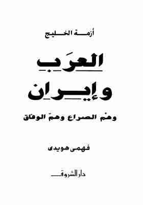 كتاب أزمة الخليج العرب وايران لـ فهمى هويدى