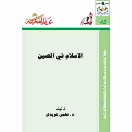 كتاب الإسلام في الصين لـ فهمى هويدى