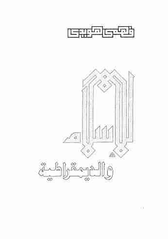 كتاب الإسلام والديمقراطية لـ فهمى هويدى