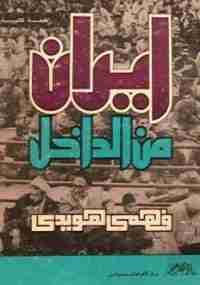 كتاب إيران من الداخل لـ فهمى هويدى