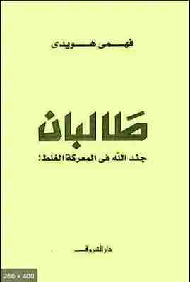 كتاب طالبان جند الله فى المعركة الغلط لـ فهمى هويدى