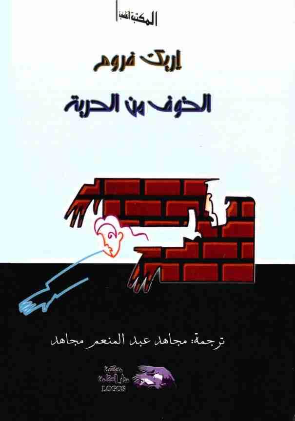 كتاب الخوف من الحرية لـ إريك فروم