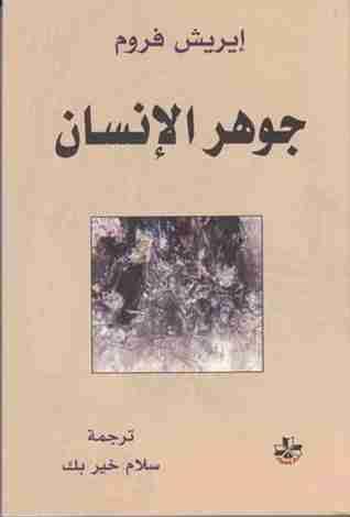 كتاب جوهر الإنسان لـ إريك فروم