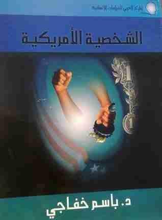 كتاب الشخصية الأمريكية لـ باسم خفاجي