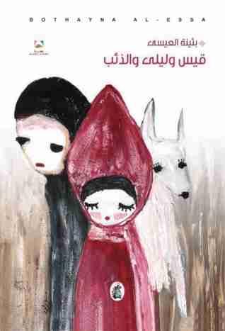 رواية قيس وليلى والذئب لـ بثينة العيسي