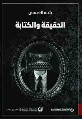 كتاب الحقيقة والكتابة لـ بثينة العيسي