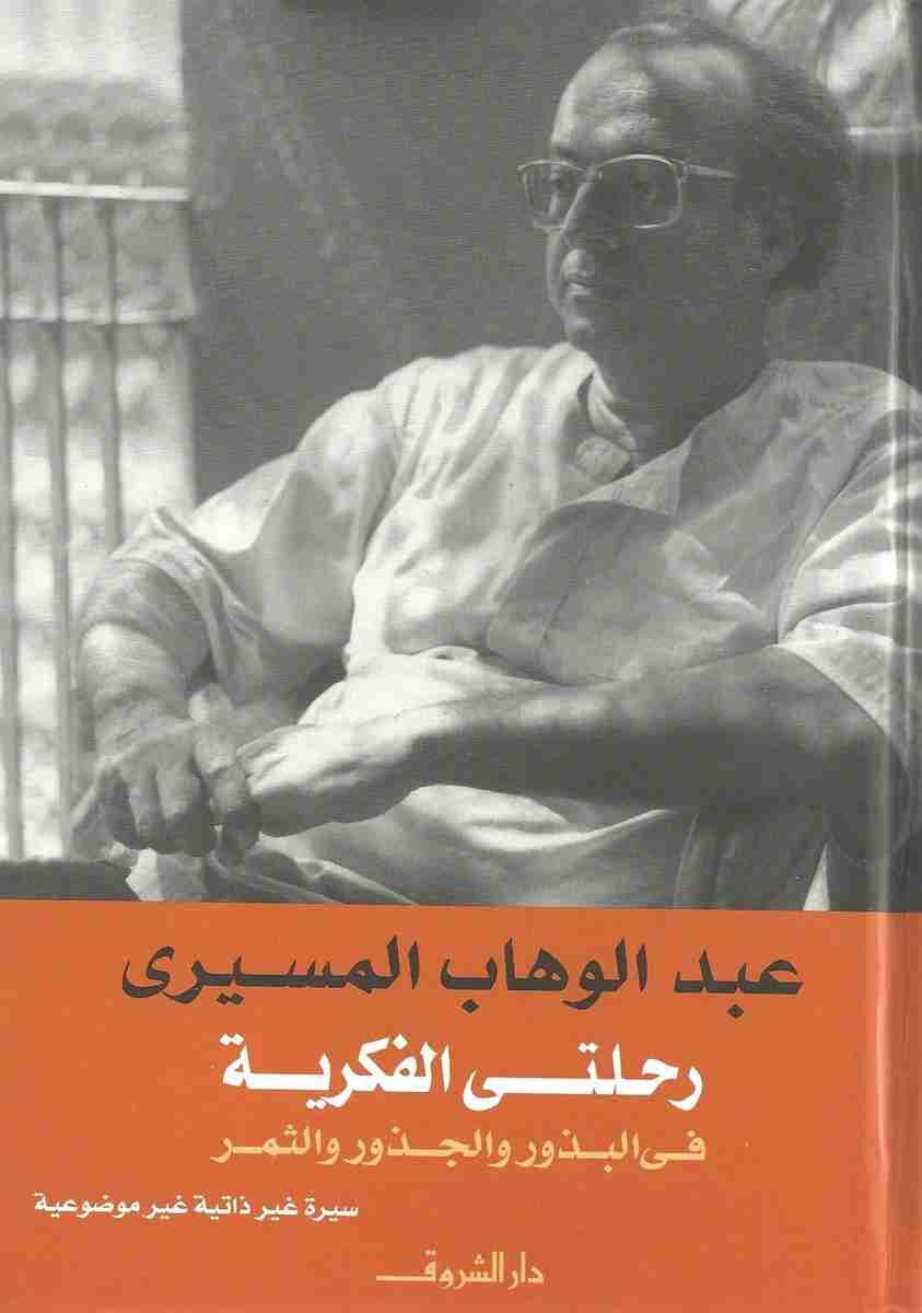 كتاب رحلتي الفكرية لـ عبد الوهاب المسيري