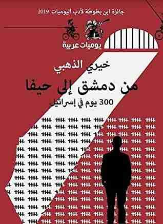 رواية من دمشق إلى حيفا لـ خيري الذهبي