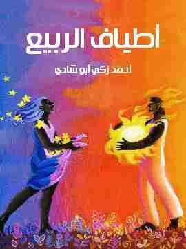 كتاب أطياف الربيع لـ أحمد زكي أبو شادي