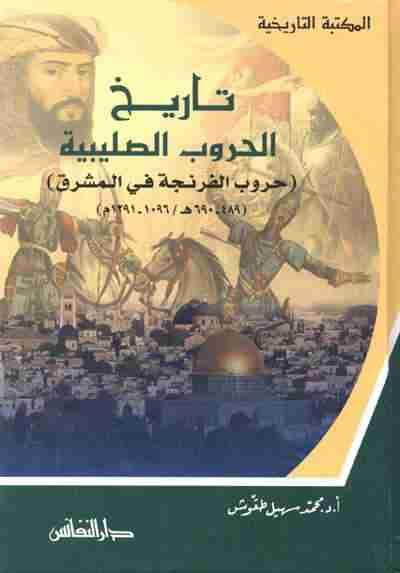 كتاب تاريخ الحروب الصليبية لـ محمد سهيل طقوش