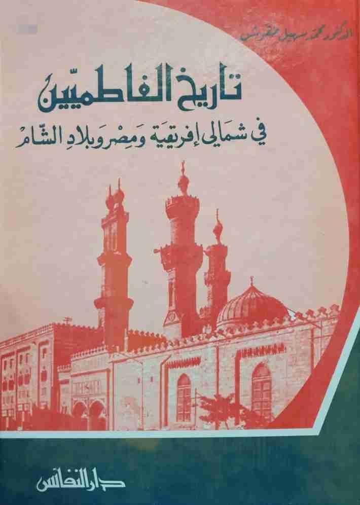 كتاب تاريخ الفاطميين في شمالي إفريقية ومصر وبلاد الشام لـ محمد سهيل طقوش