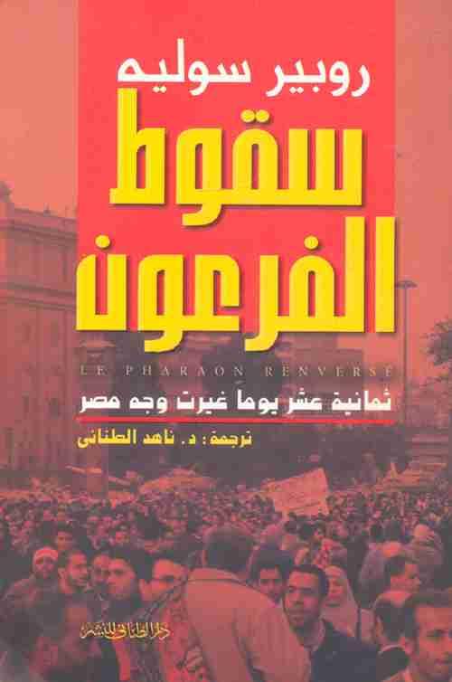 كتاب سقوط الفرعون لـ روبير سوليه