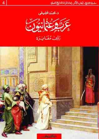 كتاب عرب وعثمانيون - رؤى مغايرة لـ محمد عفيفي