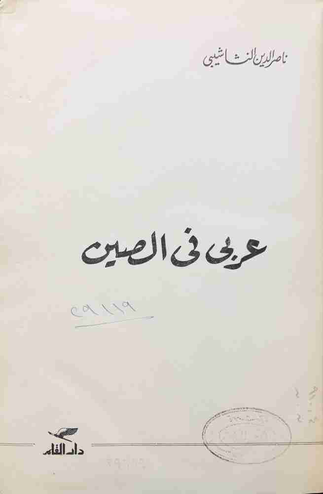 كتاب عربي في الصين لـ ناصر الدين النشاشيبي