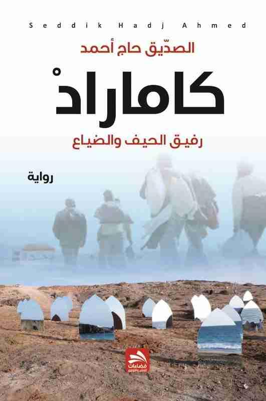 رواية كاماراد لـ الصديق حاج أحمد