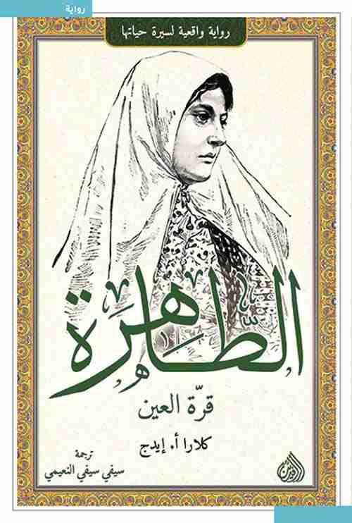 رواية الطاهرة - قرة العين لـ كلارا إيدج