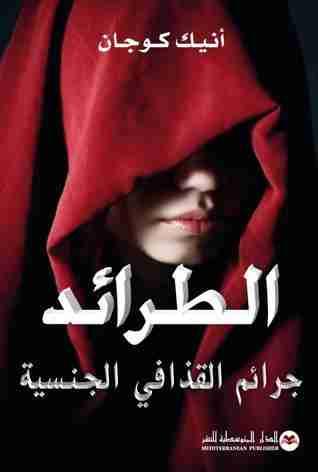 كتاب الطرائد - جرائم القذافي الجنسية لـ انيك كوجان