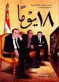 كتاب 18 يوما لـ محمد هشام عبيه