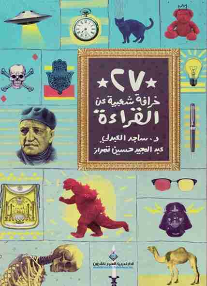 كتاب ٢٧ خرافة شعبية عن القراءة لـ ساجد العبدلي