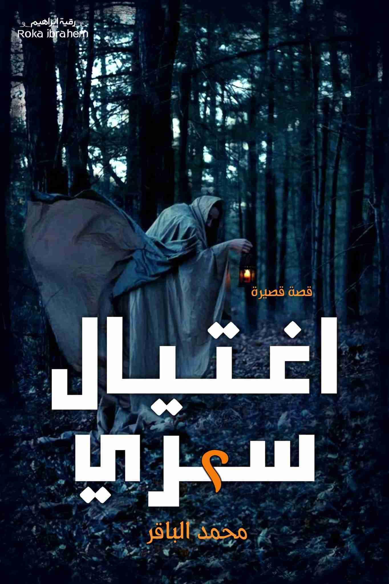 رواية اغتيال سري 2 لـ محمد الباقر
