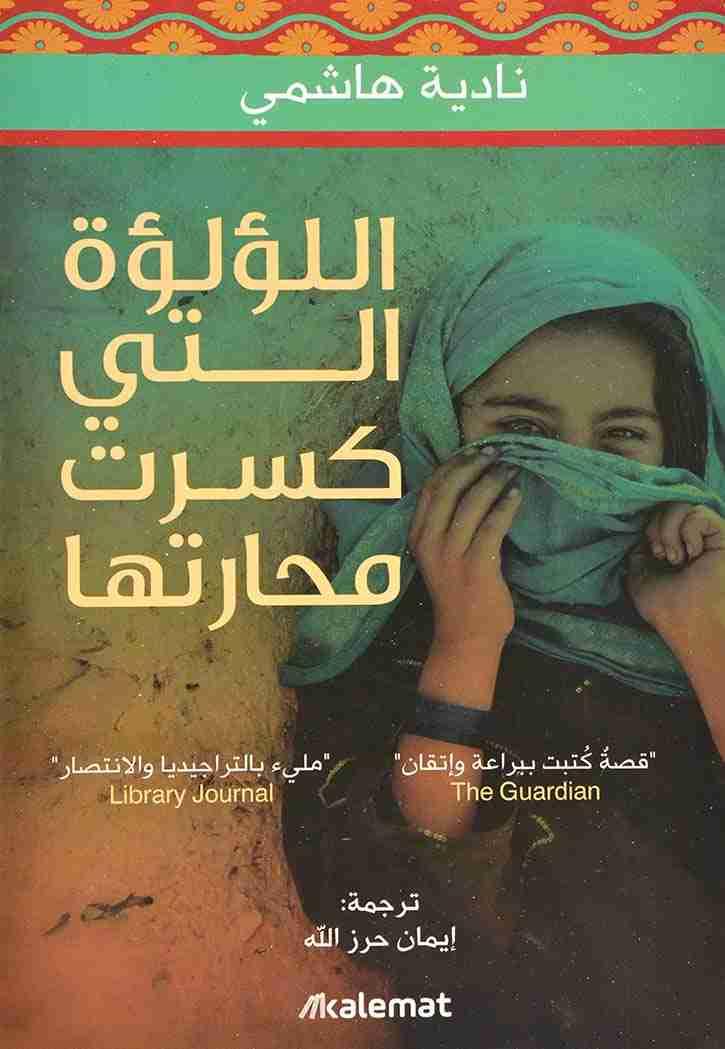 رواية اللؤلؤة التي كسرت محارتها لـ نادية هاشمي