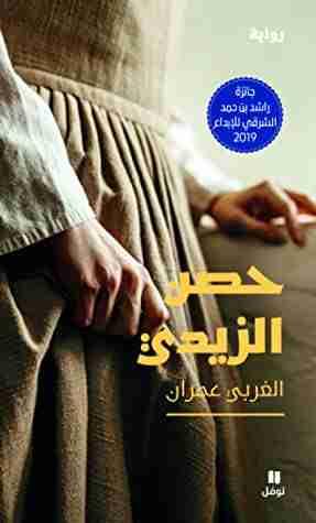 رواية حصن الزيدي لـ محمد الغربي عمران