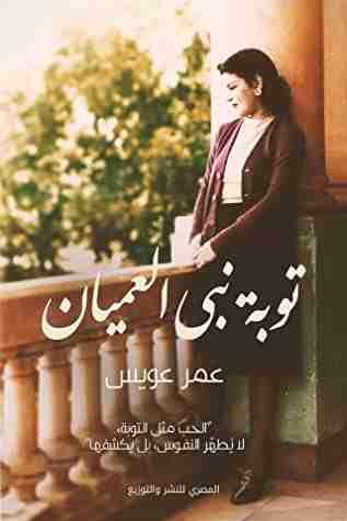 رواية توبة نبي العميان لـ عمر عويس