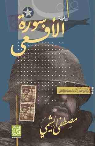 رواية سورة الأفعى لـ مصطفي الشيمي