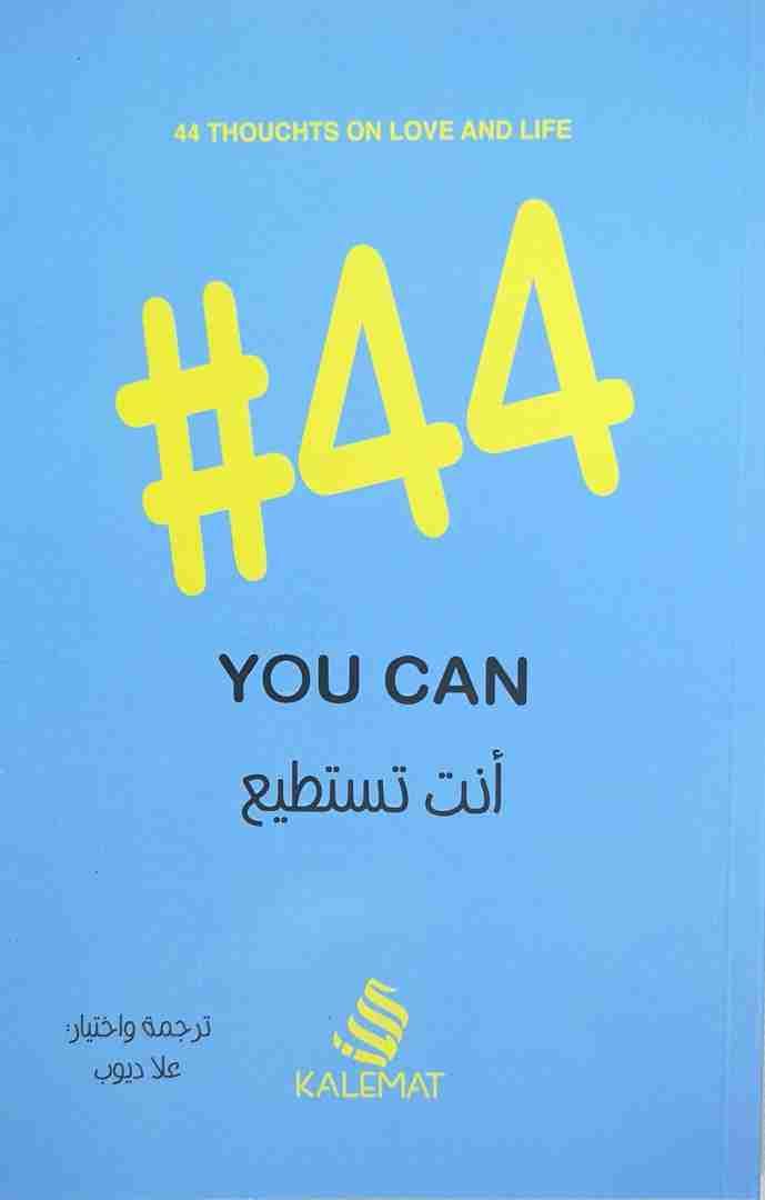 رواية #44 أنت تستطيع لـ علا ديوب
