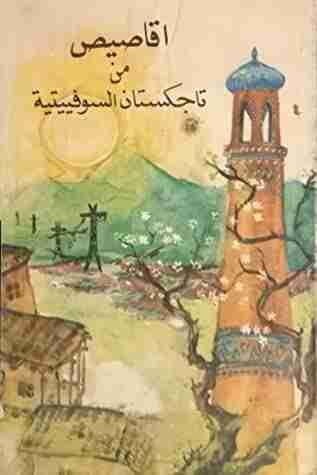 رواية اقاصيص من تاجكستان السوفييتية لـ جلال إكرامي