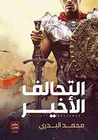 رواية التحالف الأخير لـ محمد البدري